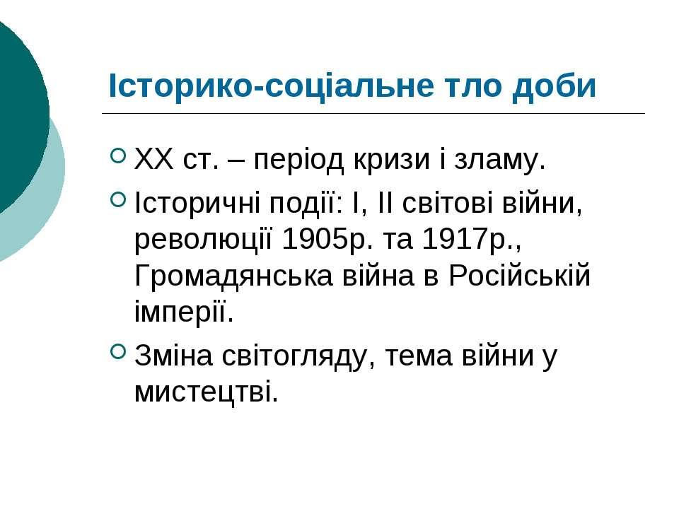 Історико-соціальне тло доби ХХ ст. – період кризи і зламу. Історичні події: І...