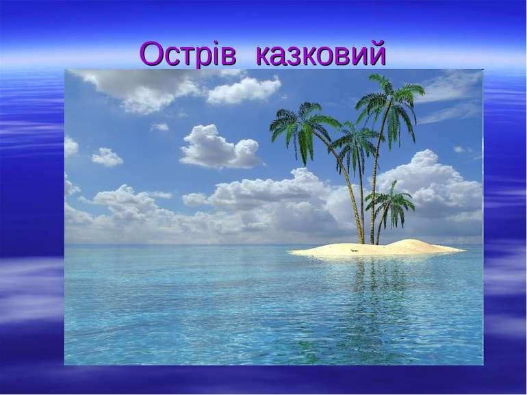 Острів казковий