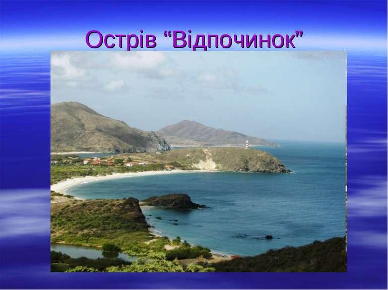 """Острів """"Відпочинок"""""""