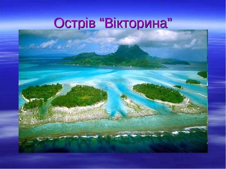 """Острів """"Вікторина"""""""