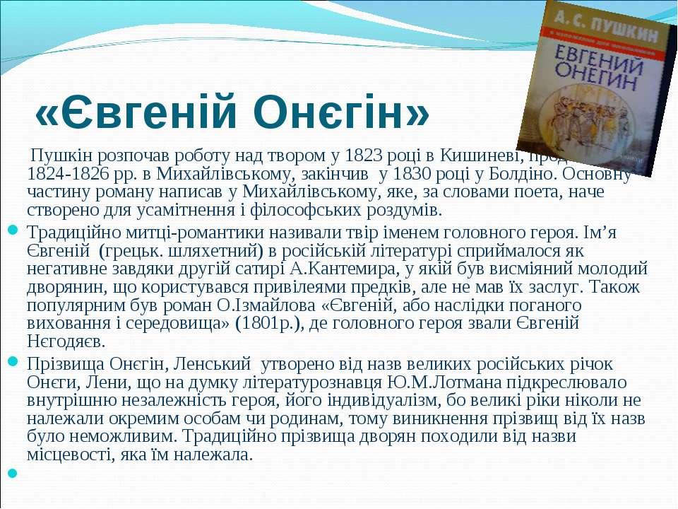 Пушкін розпочав роботу над твором у 1823 році в Кишиневі, продовжив в 1824-18...