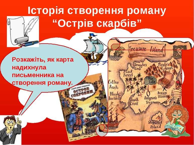 """Історія створення роману """"Острів скарбів"""" Розкажіть, як карта надихнула письм..."""