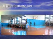 В спортивному залі