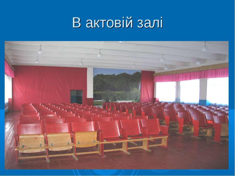 В актовій залі