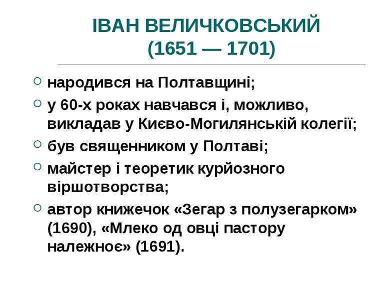 ІВАН ВЕЛИЧКОВСЬКИЙ (1651 — 1701) народився на Полтавщині; у 60-х роках навчав...