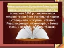Новаторською була вже його друга збірка «З вершин і низин» (1887 р., поширена...