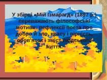 У збірці «Мій Ізмарагд» (1897 р.) переважають філософські мотиви: рефлексії п...