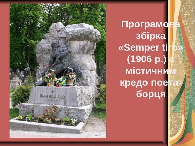 Програмова збірка «Semper tiro» (1906 р.) є містичним кредо поета-борця