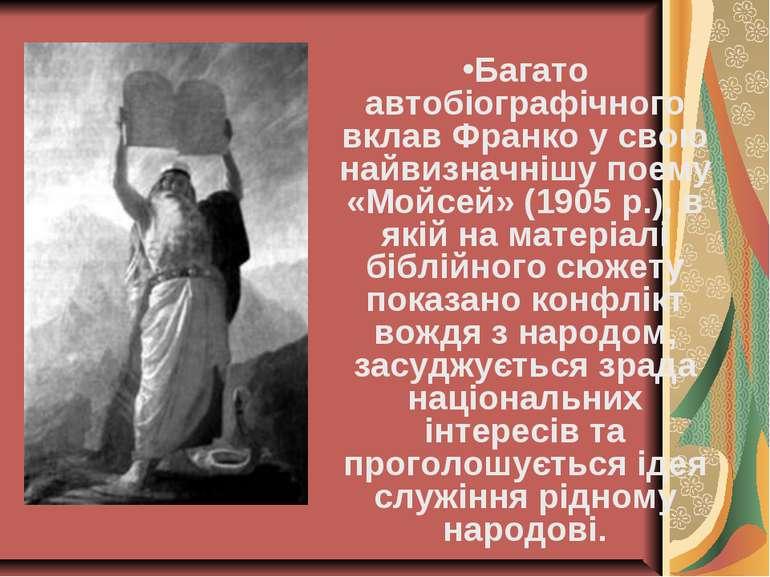 Багато автобіографічного вклав Франко у свою найвизначнішу поему «Мойсей» (19...