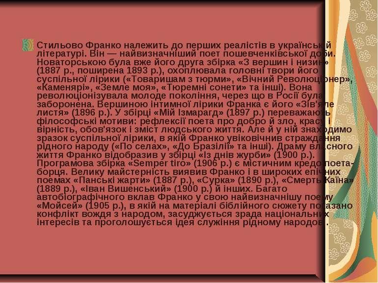 Стильово Франко належить до перших реалістів в українській літературі. Він — ...