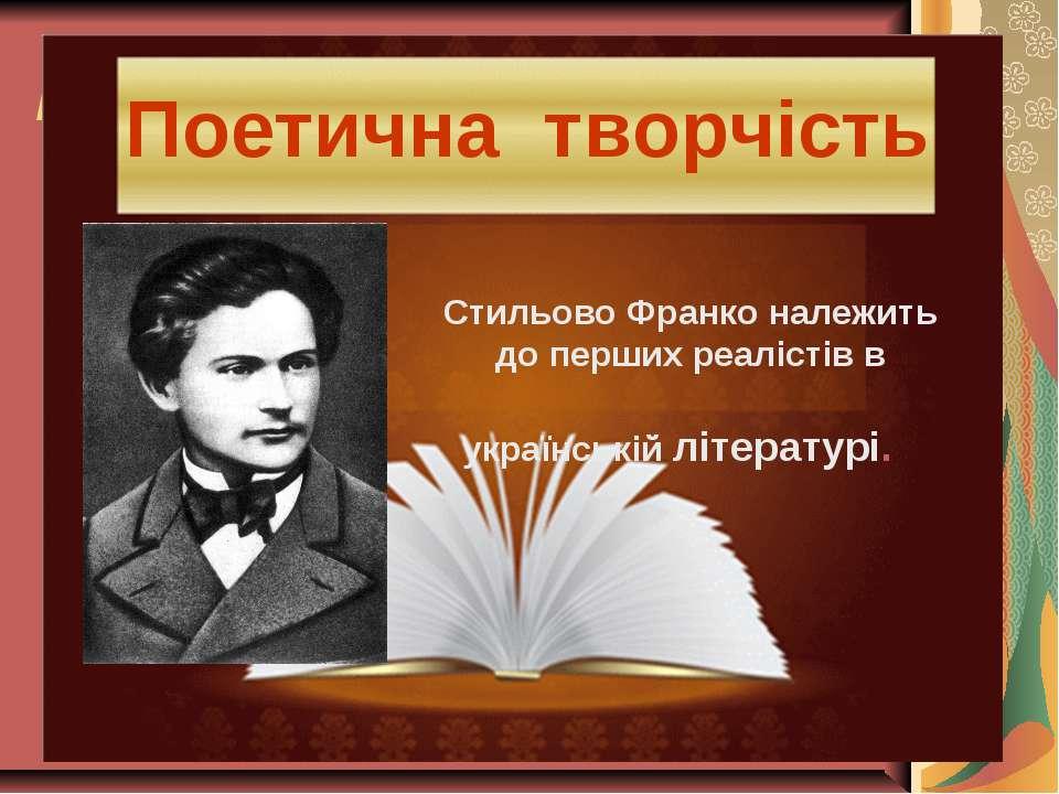 Поетична творчість Поетична творчість Стильово Франко належить до перших реал...
