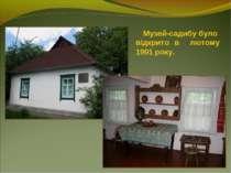 Музей-садибу було відкрито в лютому 1991 року.