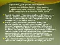 """""""Україно моя, далі, грозами свіжо пропахлі, Польова моя мрійнице. Крапля у со..."""