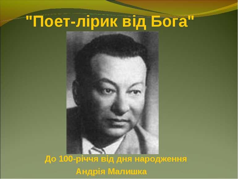 """""""Поет-лірик від Бога"""" До 100-річчя від дня народження Андрія Малишка"""