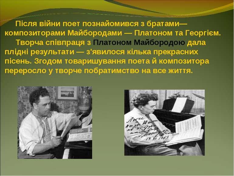Після війни поет познайомився з братами—композиторами Майбородами — Платоном ...