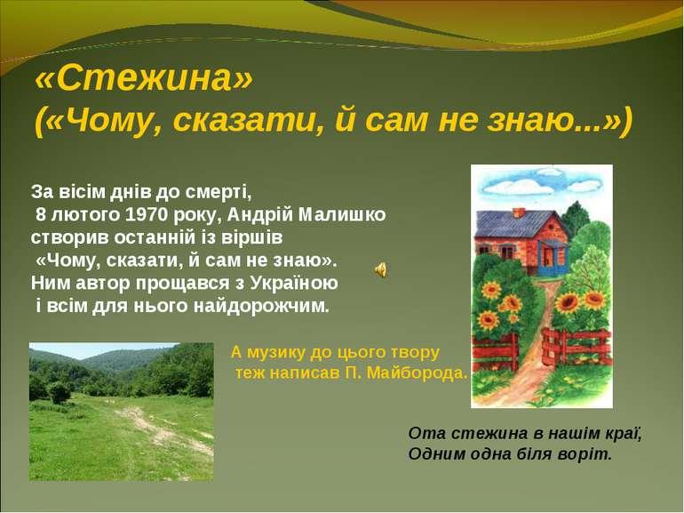 «Стежина» («Чому, сказати, й сам не знаю...») Ота стежина в нашім краї, Одним...