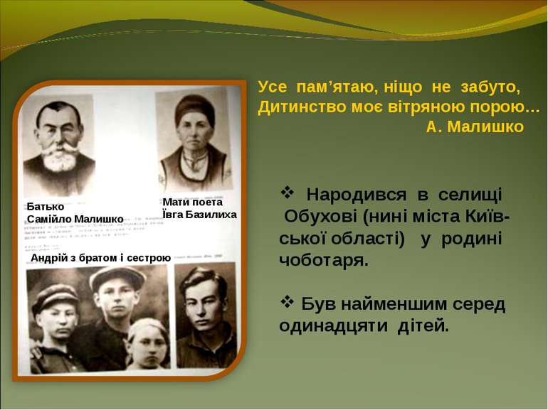 Народився в селищі Обухові (нині міста Київ- ської області) у родині чоботаря...