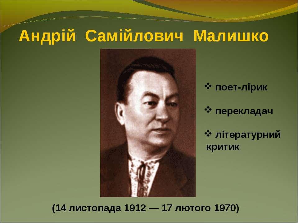 Андрій Самійлович Малишко (14 листопада 1912 — 17 лютого 1970) поет-лі...