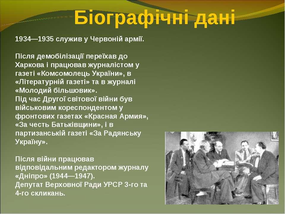 Біографічні дані 1934—1935 служив у Червоній армії. Після демобілізації переї...