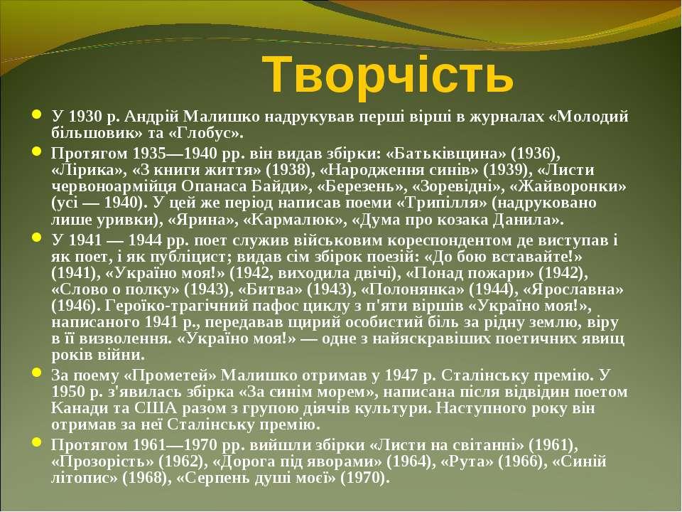 Творчість У 1930 р. Андрій Малишко надрукував перші вірші в журналах «Молодий...