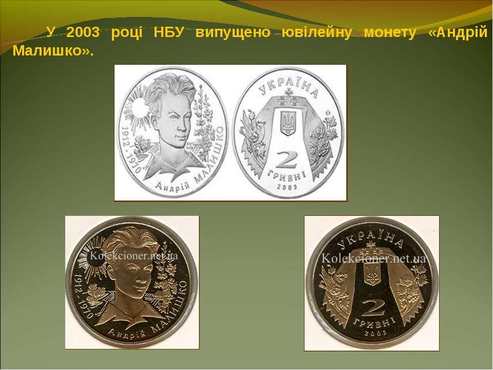 У 2003 році НБУ випущено ювілейну монету «Андрій Малишко».