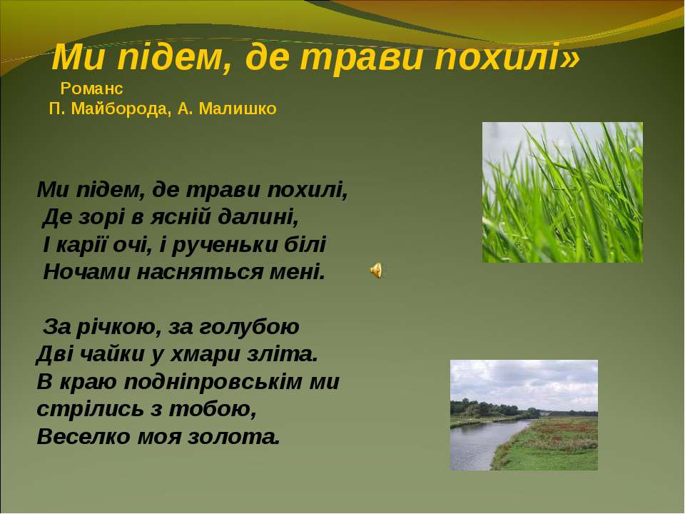Ми підем, де трави похилі» Романс П.Майборода, А.Малишко Ми підем, де трави...