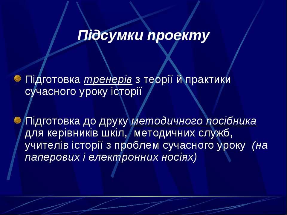 Підсумки проекту Підготовка тренерів з теорії й практики сучасного уроку істо...
