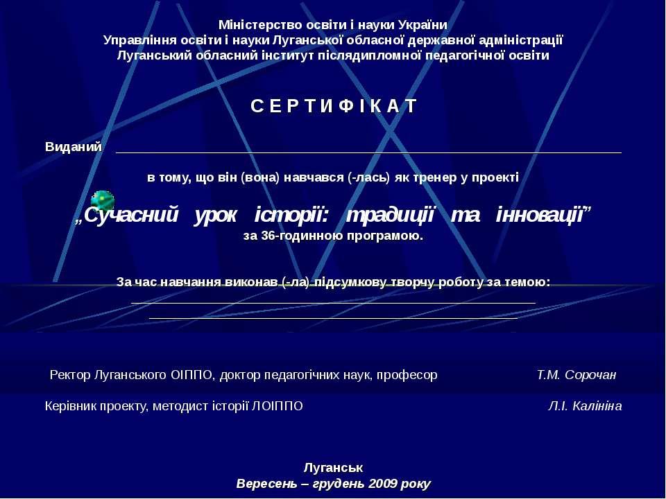 Міністерство освіти і науки України Управління освіти і науки Луганської обла...