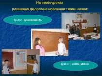 На своїх уроках розвиваю діалогічне мовлення таким чином: Діалог - домовленіс...