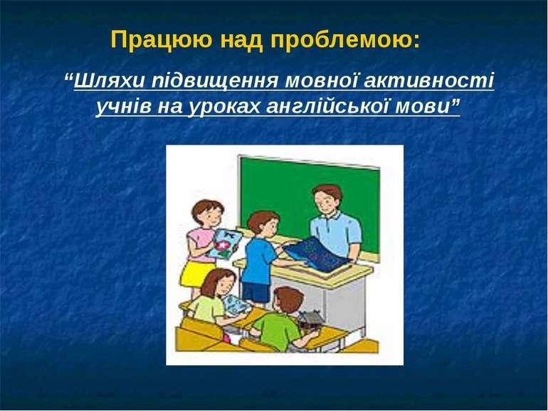 """Працюю над проблемою: """"Шляхи підвищення мовної активності учнів на уроках анг..."""