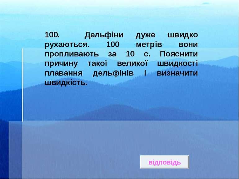 100. Дельфіни дуже швидко рухаються. 100 метрів вони пропливають за 10 с. Поя...