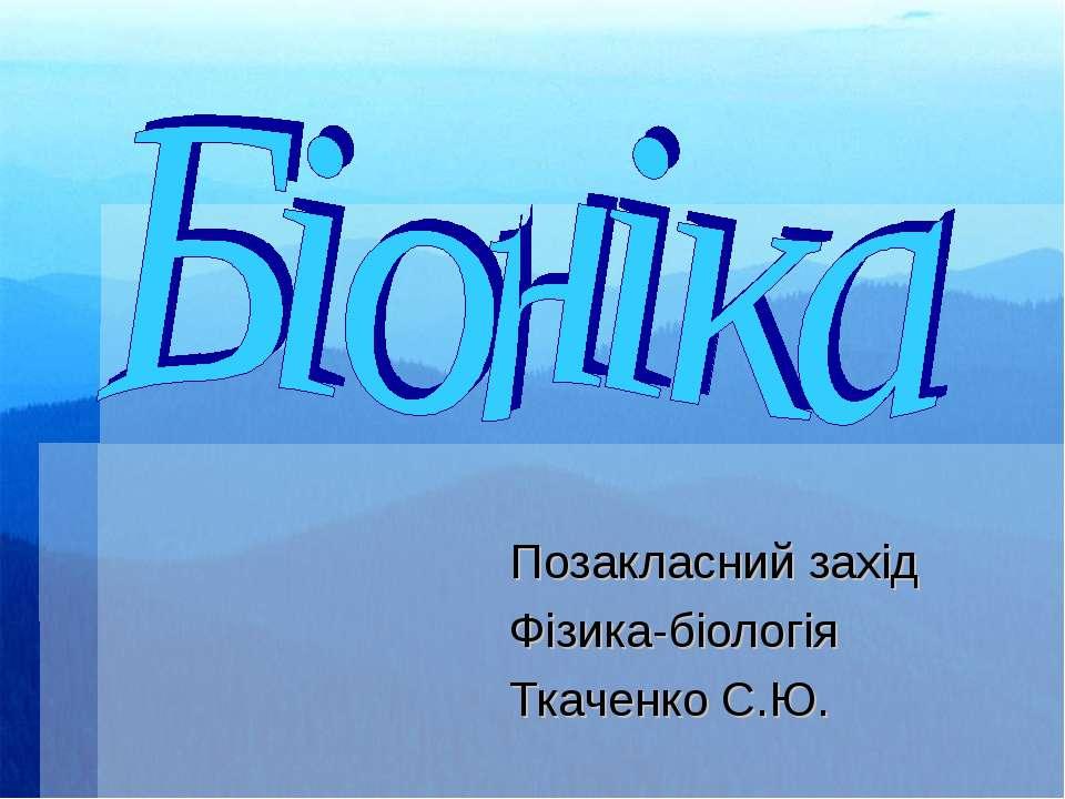 Позакласний захід Фізика-біологія Ткаченко С.Ю.
