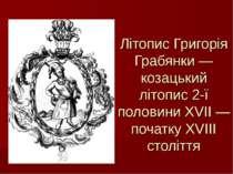 Літопис Григорія Грабянки — козацький літопис 2-ї половини XVII — початку XVI...