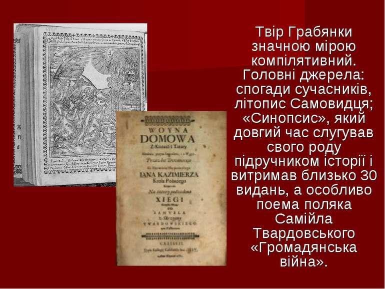 Твір Грабянки значною мірою компілятивний. Головні джерела: спогади сучасникі...