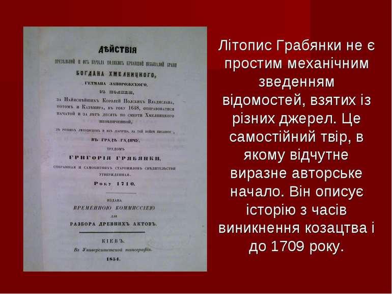 Літопис Грабянки не є простим механічним зведенням відомостей, взятих із різн...