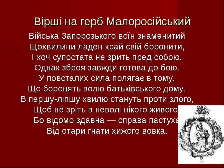 Вірші на герб Малоросійський Війська Запорозького воїн знаменитий Щохвилини л...