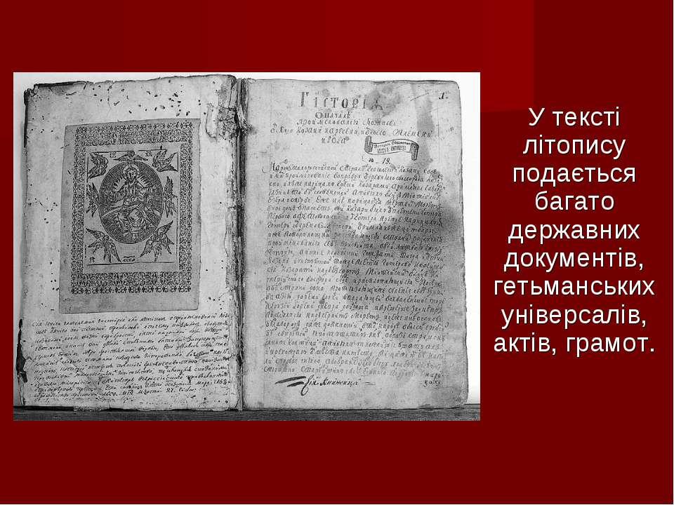 У тексті літопису подається багато державних документів, гетьманських універс...