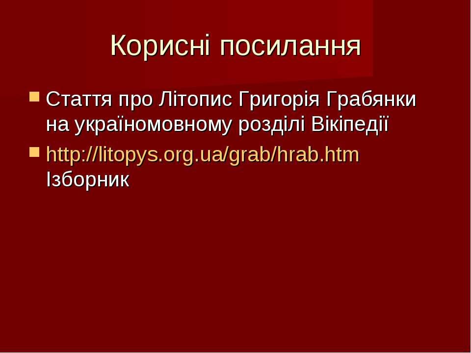 Корисні посилання Стаття про Літопис Григорія Грабянки на україномовному розд...