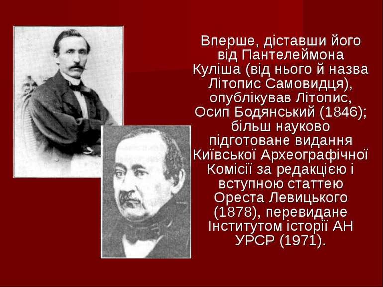 Вперше, діставши його від Пантелеймона Куліша (від нього й назва Літопис Само...