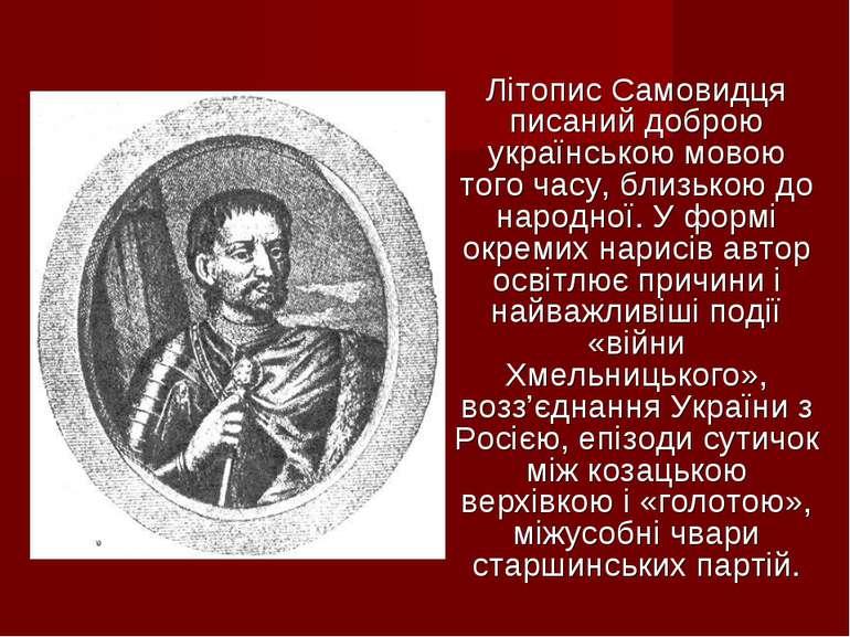 Літопис Самовидця писаний доброю українською мовою того часу, близькою до нар...