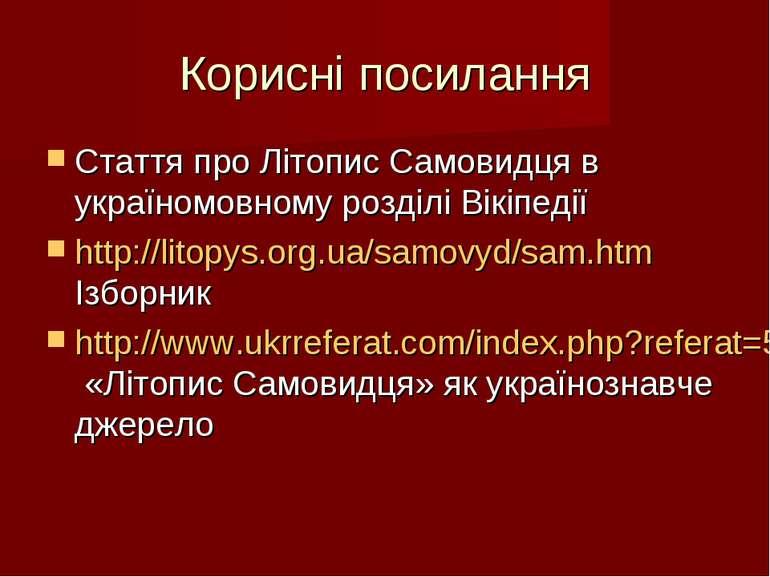 Корисні посилання Стаття про Літопис Самовидця в україномовному розділі Вікіп...