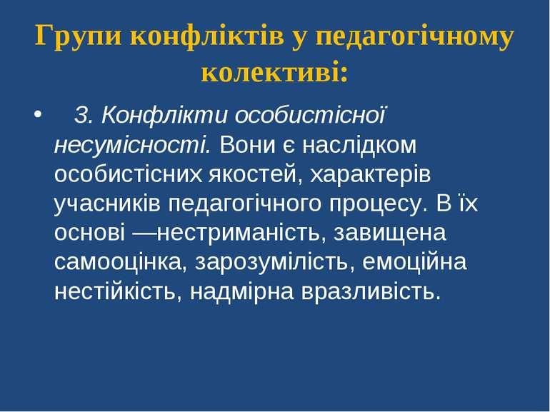 Групи конфліктів у педагогічному колективі:  3. Конфлікти особистісної несу...