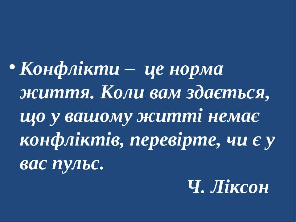 Конфлікти – це норма життя. Коли вам здається, що у вашому житті немає конфлі...