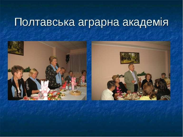 Полтавська аграрна академія