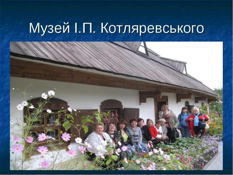 Музей І.П. Котляревського