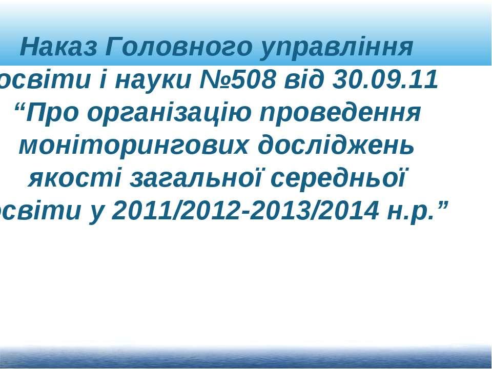"""Наказ Головного управління освіти і науки №508 від 30.09.11 """"Про організацію ..."""