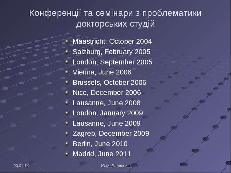Конференції та семінари з проблематики докторських студій Maastricht, October...