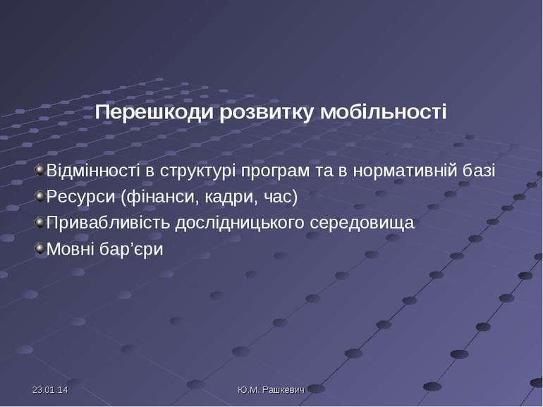 Перешкоди розвитку мобільності Відмінності в структурі програм та в нормативн...