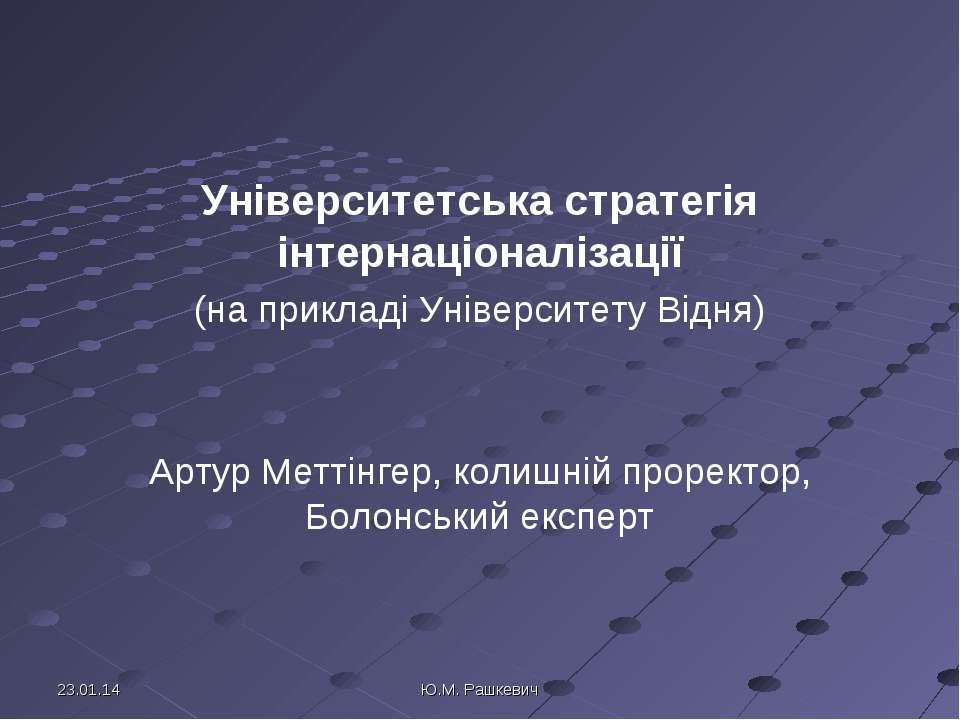 Університетська стратегія інтернаціоналізації (на прикладі Університету Відня...