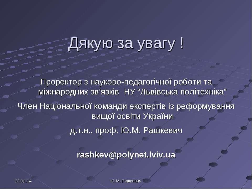 Дякую за увагу ! Проректор з науково-педагогічної роботи та міжнародних зв'яз...